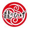 龍のひげ公式アプリ(龍のひげ/龍のひげ一義)