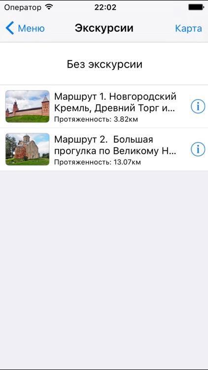 В. Новгород аудио-путеводитель screenshot-3