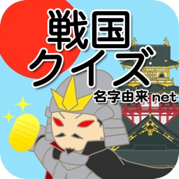 戦国クイズ〜天下統一!戦国武将の城・国盗りゲーム〜