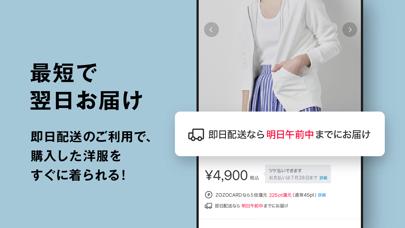 ZOZOTOWN ファッション通販 ScreenShot4