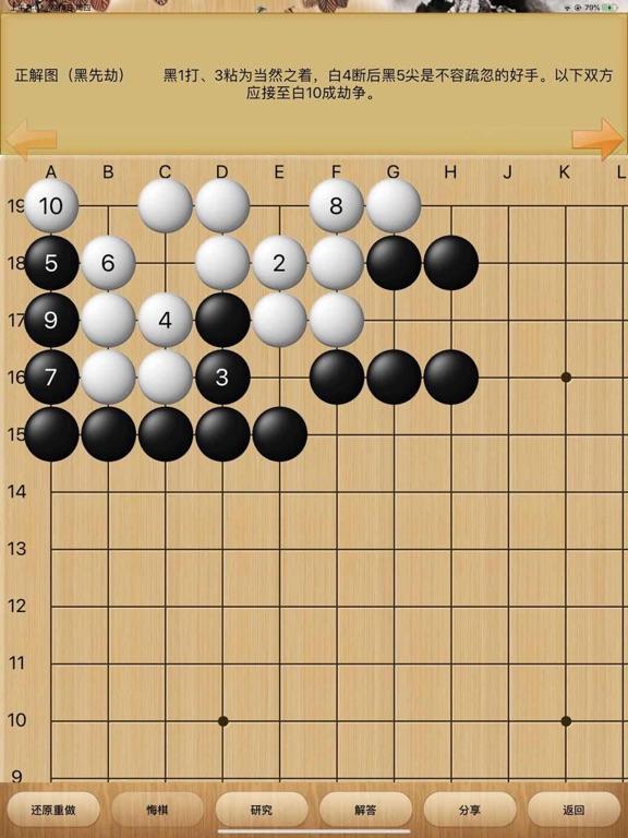 囲碁詰棋宝鑑のおすすめ画像2