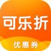 可乐折-值得买 优惠券购物省钱app