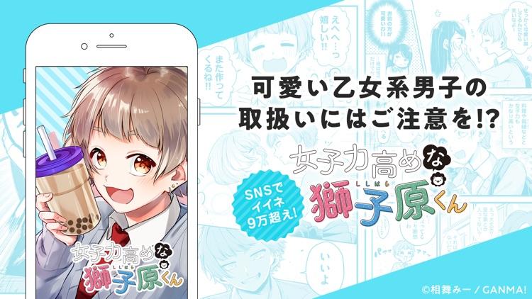GANMA!(ガンマ) screenshot-6