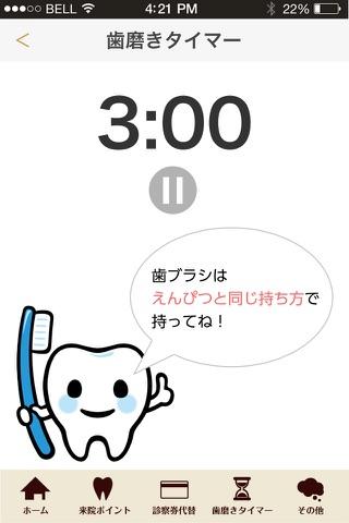 のぶスマイル歯科 - náhled