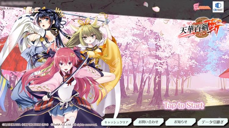 天華百剣 -斬- screenshot-0