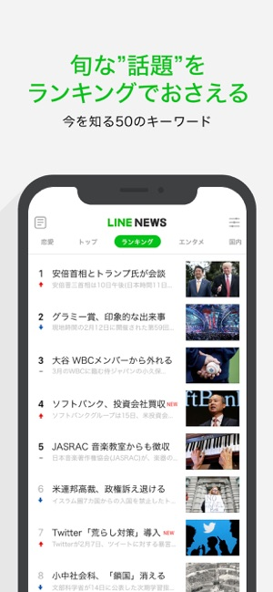 LINE NEWS Screenshot
