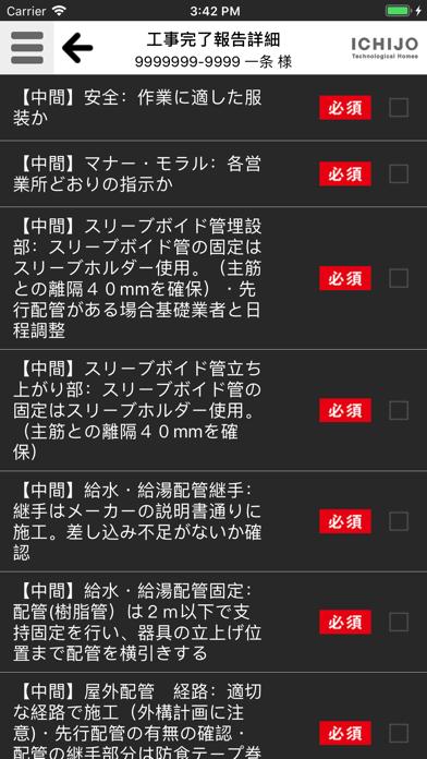 eサポートのスクリーンショット5