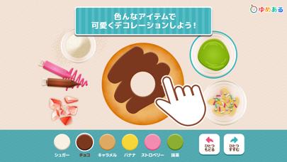 わたしのドーナツ(親子で楽しくお菓子クッキング)のおすすめ画像5