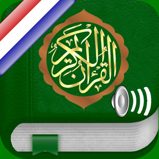 Quran Audio mp3: Dutch, Arabic