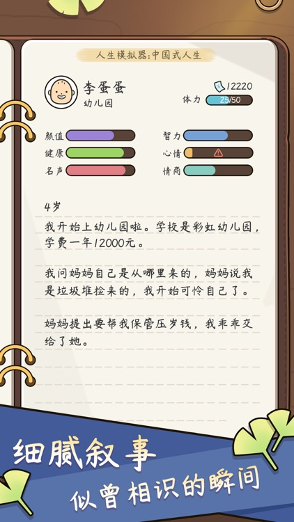 人生模拟器:中国式人生 screenshot-1