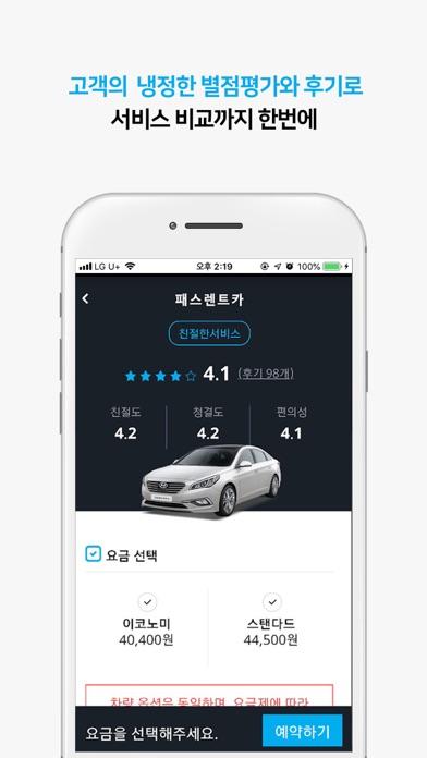 다운로드 제주패스렌트카 Android 용