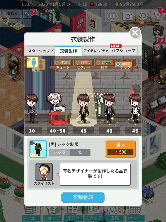 アイドルプロデューサー : アイドル育成のおすすめ画像3