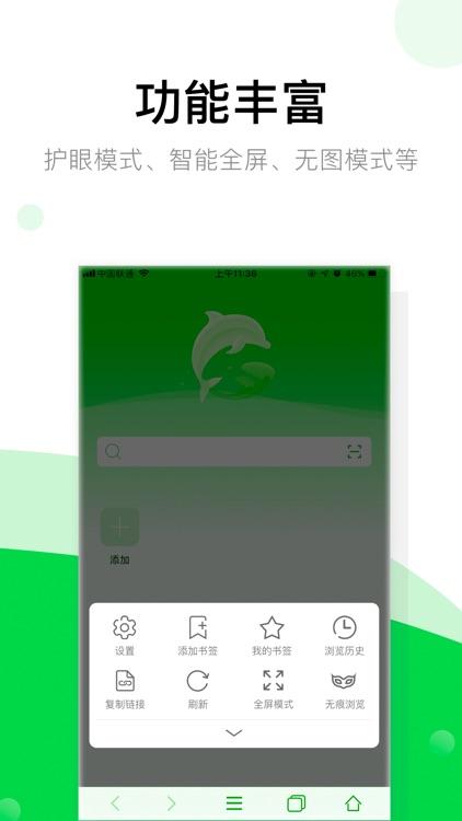 多游浏览器 screenshot-4