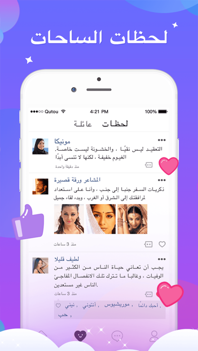 Tok - دعنا نتحدث معا Screenshot