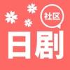 日剧社区-喜欢日剧TV交流社区