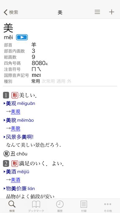 三省堂 超級クラウン中日辞典・クラウン日中辞典 ScreenShot0