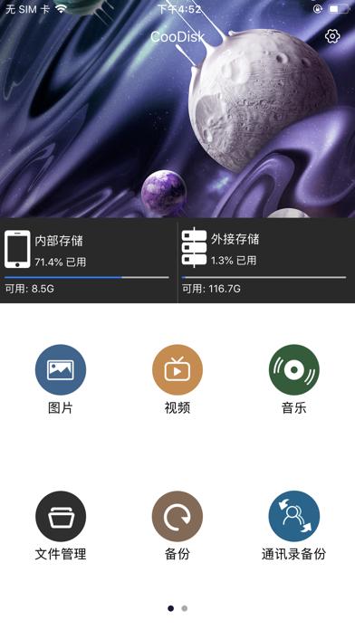 CooDiskのおすすめ画像1