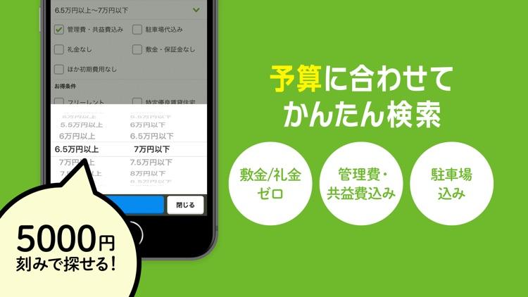不動産 マンションアプリならSUUMO(スーモ) screenshot-6