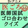 Drアニメの医ごろ〜ゴロ合わせ医師国家試験クイズ1