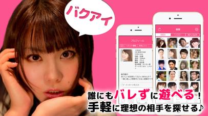 ひみつの出会い探しはバクアイ-無料の出会いチャットアプリで友達作り ScreenShot0