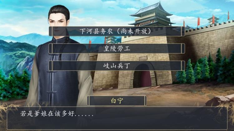 皇朝霸业-盛世王权 screenshot-3