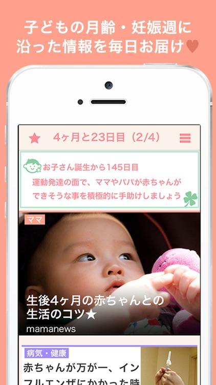 ママタイムズ :妊娠・出産・育児中のママ応援アプリ