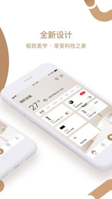 小T智联 screenshot two