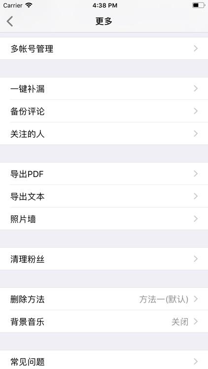 言己 - 备份微博Pro screenshot-3