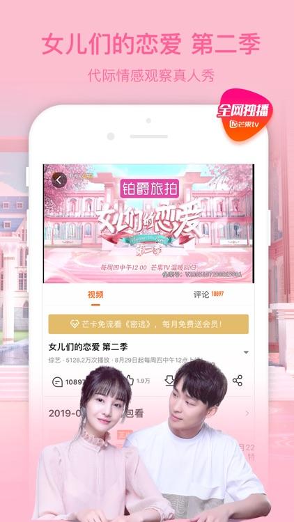 芒果TV screenshot-2