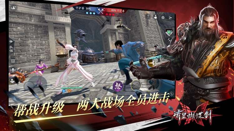 流星蝴蝶剑 screenshot-6