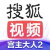 搜狐視頻HD-高清播放頭條影視大全