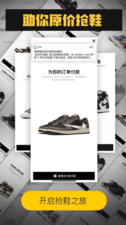 球鞋发售日历-抢鞋X比价X问答 screenshot-4