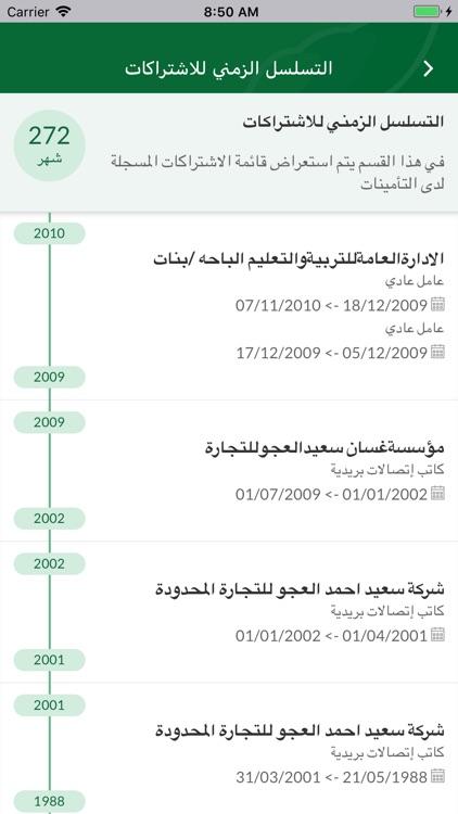 تأميناتي screenshot-5