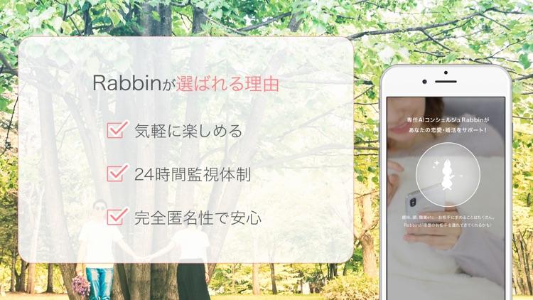 Rabbin(ラビン)恋活・婚活マッチングアプリ screenshot-7