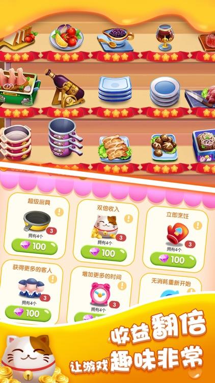 美味巴士-餐厅经营游戏和美食烹饪家国梦 screenshot-3