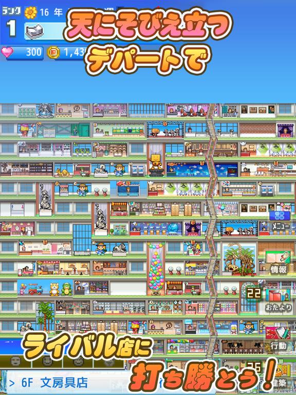 Mega Mall Story2 screenshot 9