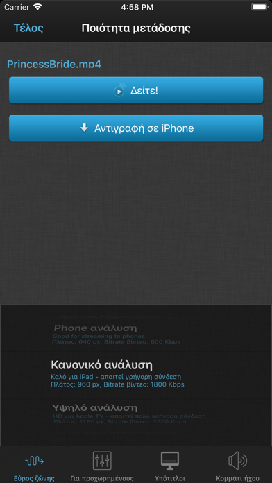 Screenshot for VLC Streamer in Greece App Store