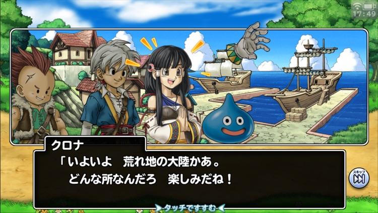 ドラゴンクエスト どこでもモンスターパレード screenshot-4