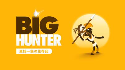 ビックハンター (Big Hunter)のおすすめ画像1