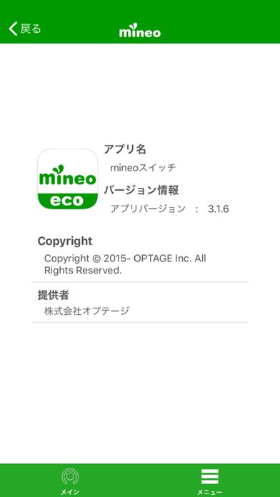 mineoスイッチのおすすめ画像2