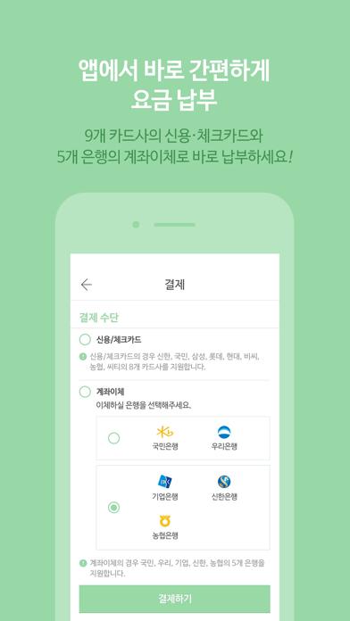 가스앱-서울도시가스 모바일 고객센터 for Windows