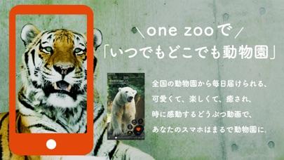one zooのおすすめ画像2