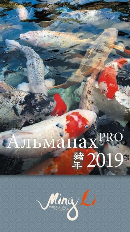 Альманах Pro 2019