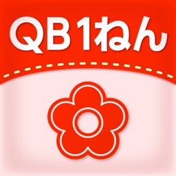 QB説明 1ねん かずのセット