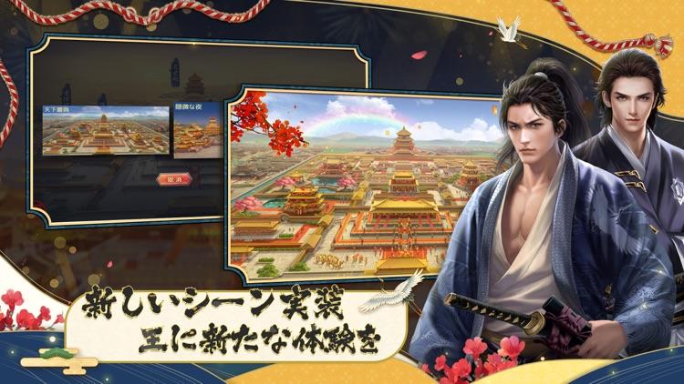 アイアム皇帝 screenshot-4