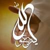 God Calling الله يدعو