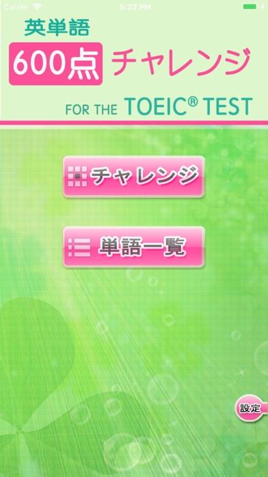 チャレンジ[600点]for the TOEIC®TESTのおすすめ画像1