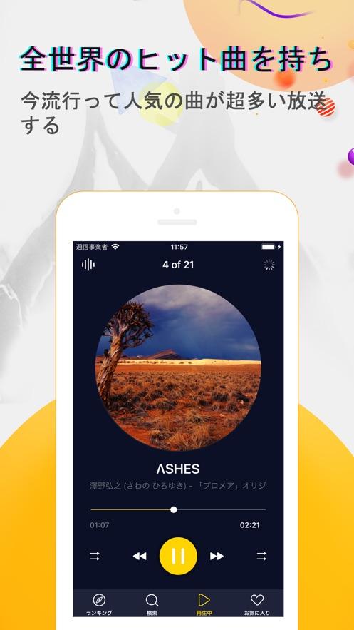Music Box   音楽で聴き放題 App 截图