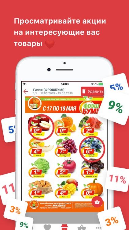 Love Sales - leaflets, Belarus screenshot-5