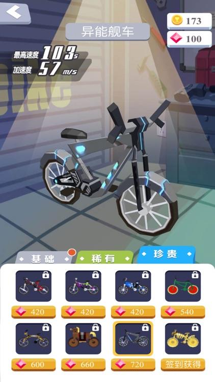 暴走自行车 screenshot-7